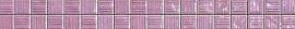 Atlas Concorde Vivace rosa listello 25 4,7x25